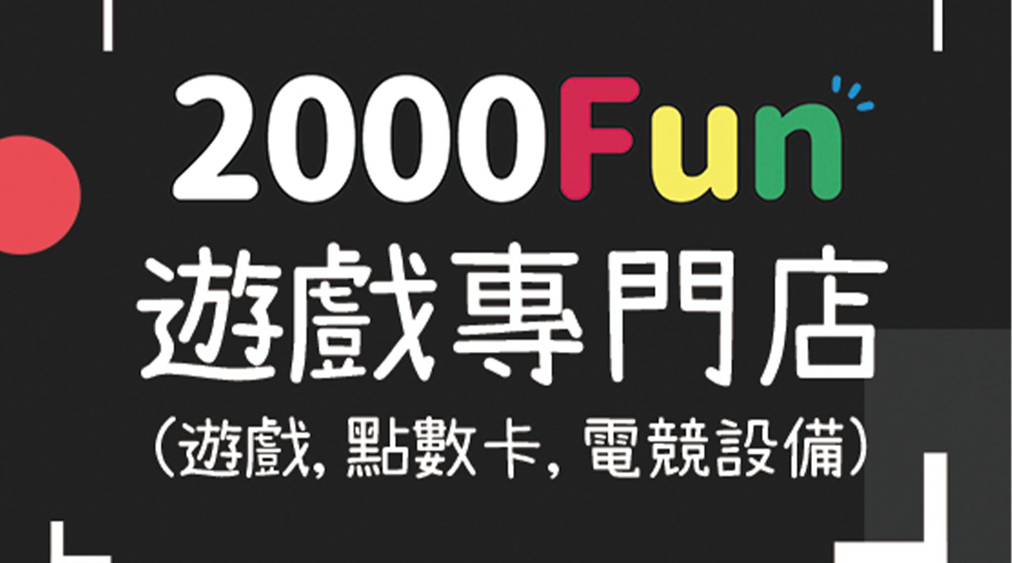 2000 Fun网络游戏专门店