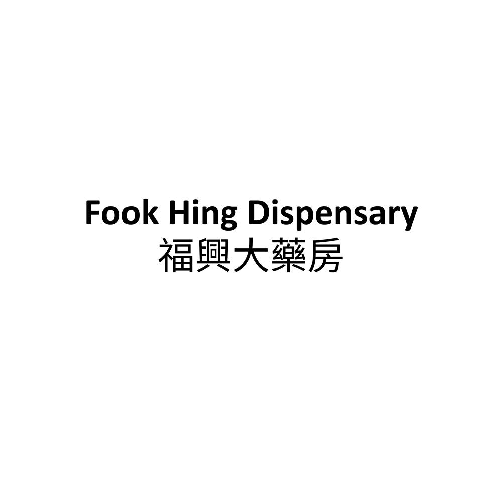 Fook Hing Dispensary