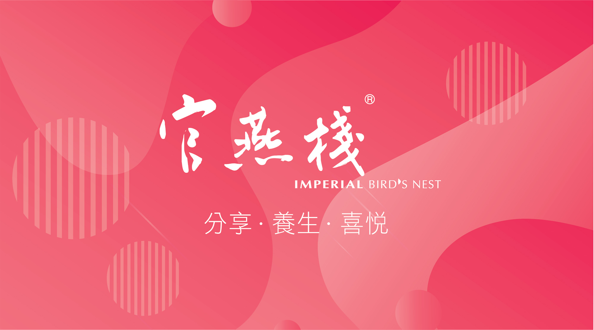 Imperial Bird's Nest Company Limited