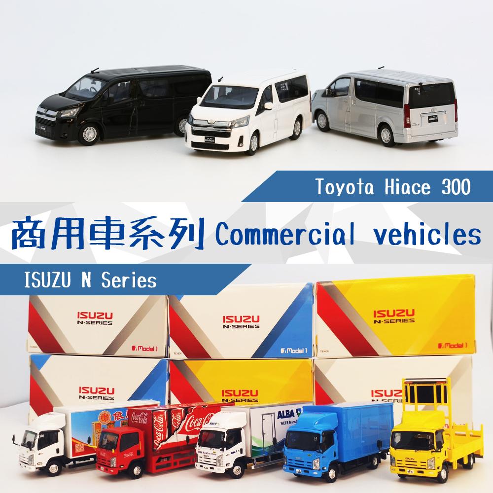 商用車模型