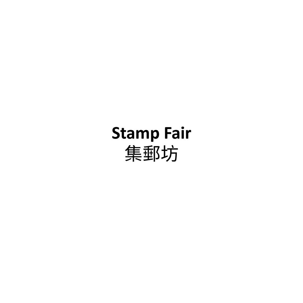 Stamp Fair
