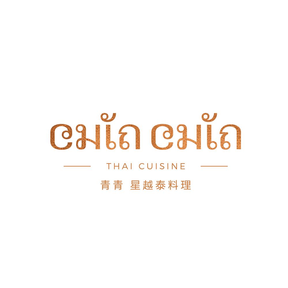 青青泰國料理