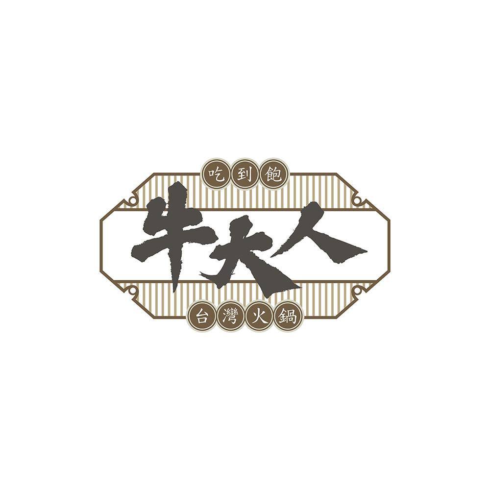 牛大人台湾火锅吃到饱