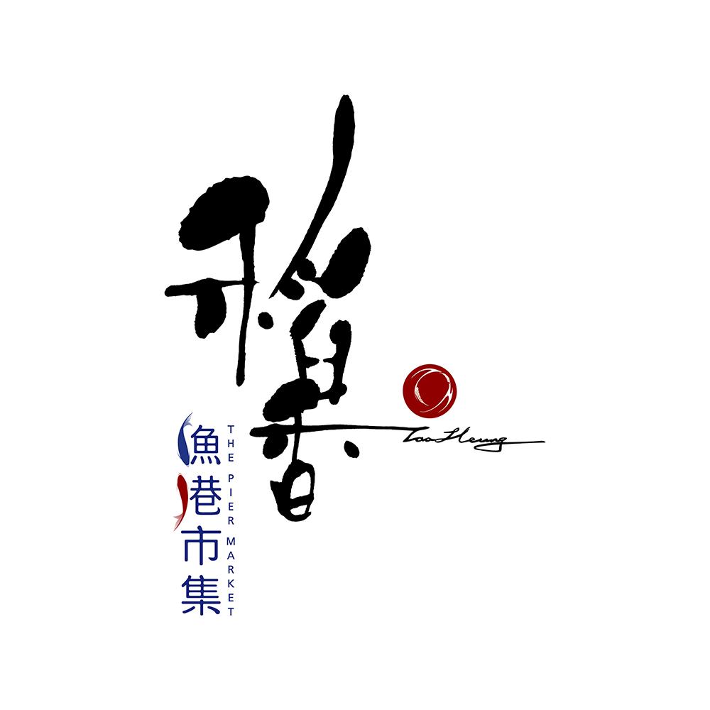 稻香·茶居 (荷李活商業中心)