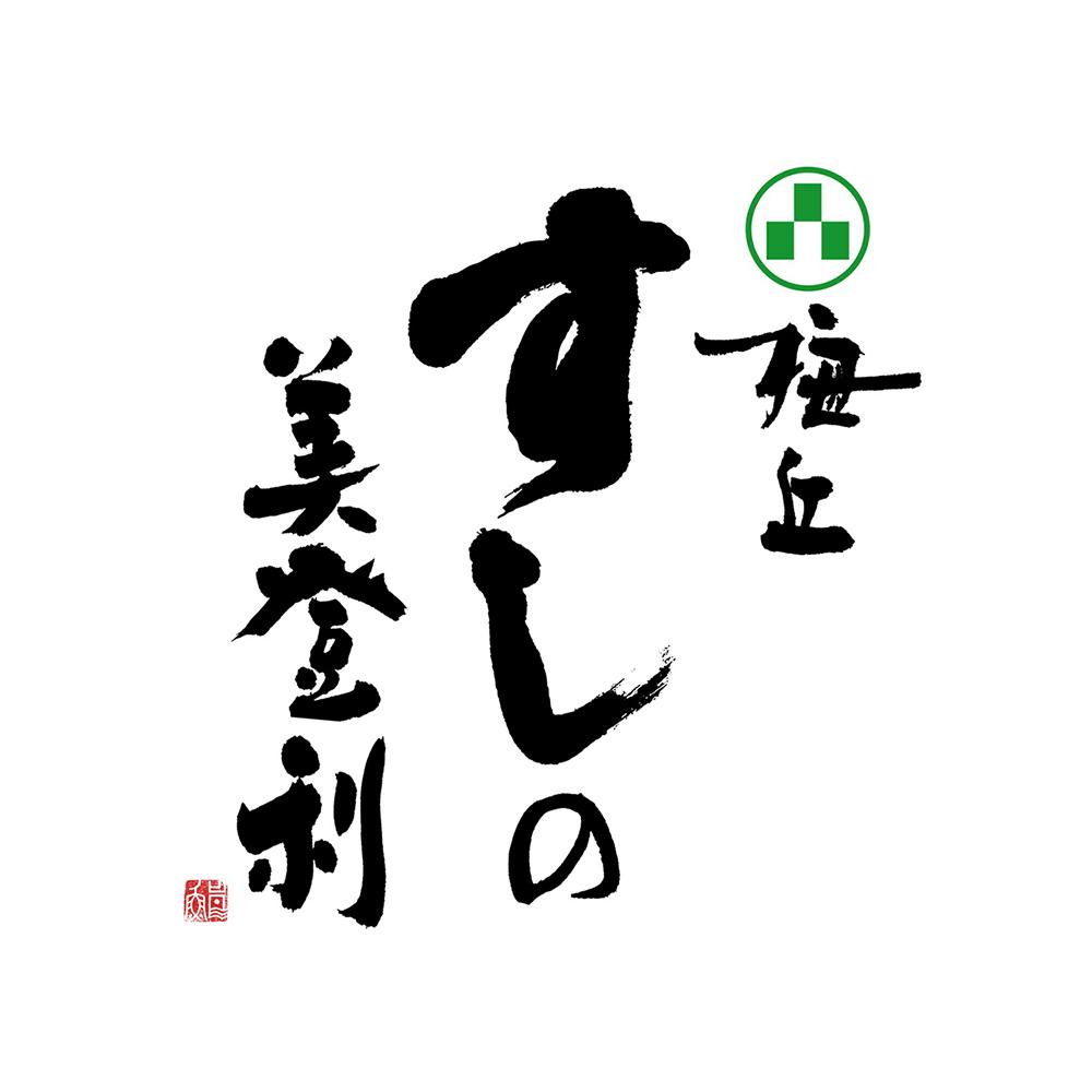 梅丘壽司美登利總本店