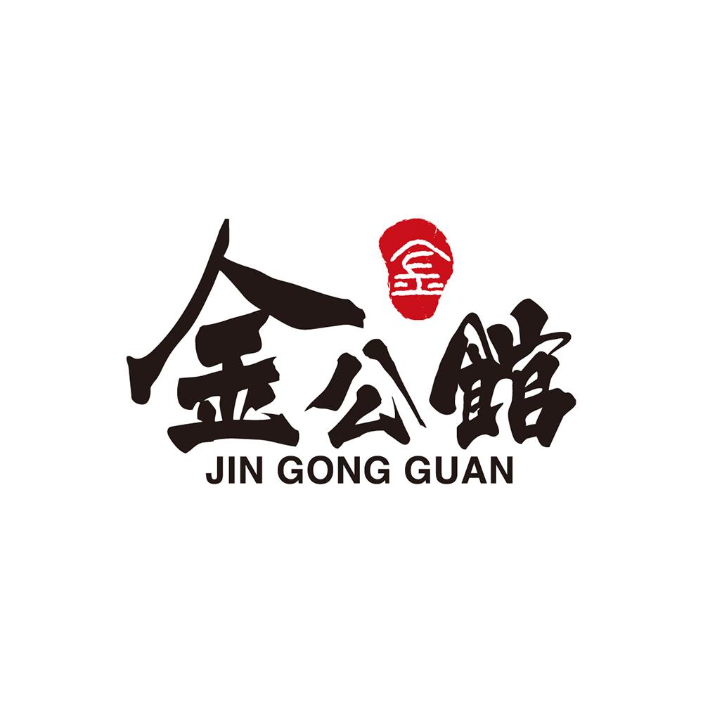 Jin Gong Guan