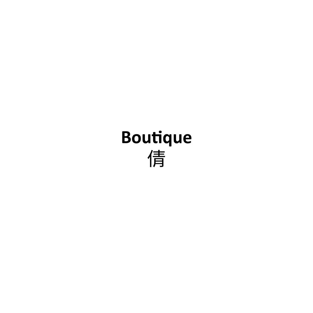 倩 Boutique