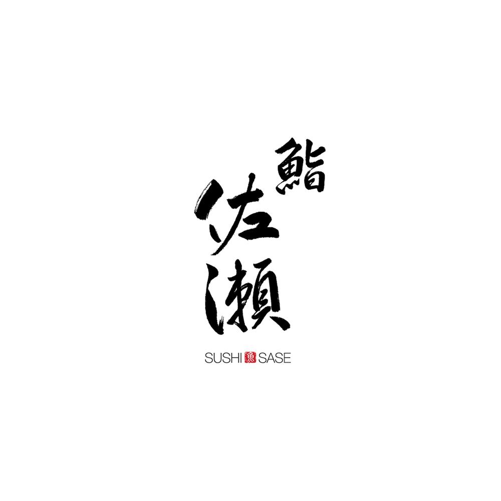 Sushi Sase & Sushi Sase Hanare