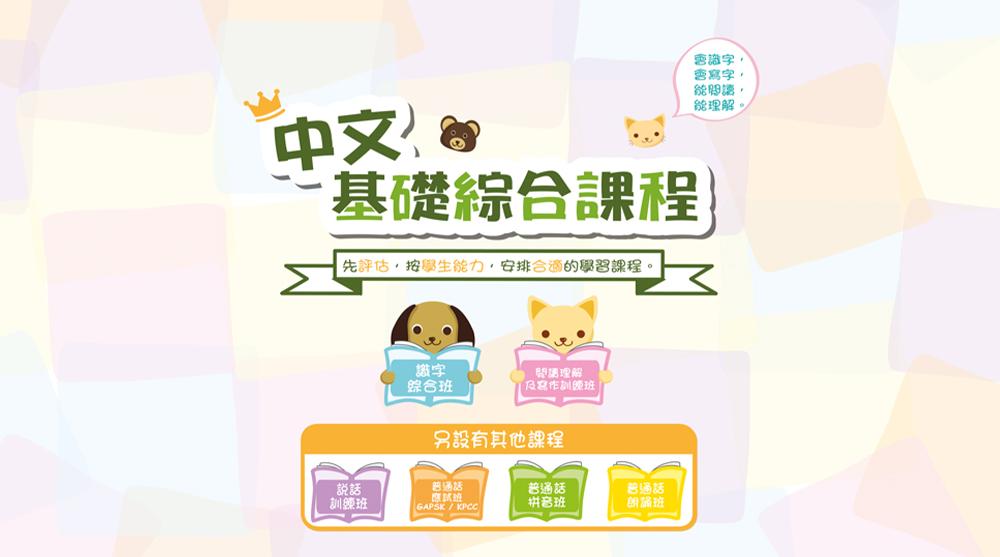 悦书堂教育中心: 以$100 试堂优惠 (只适用中文基础课...