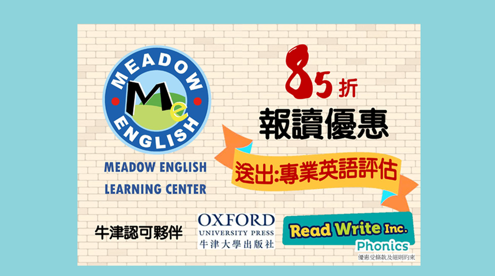 Meadow English Learning Cente...