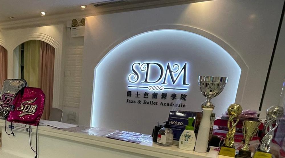 SDM爵士芭蕾舞学院: 获免费舞蹈课堂乙次(价值HK$25...