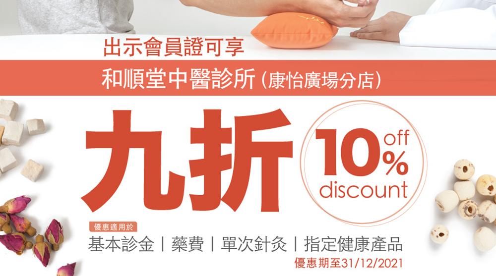 和顺堂中医诊所:九折优惠于指定产品 @康怡广场