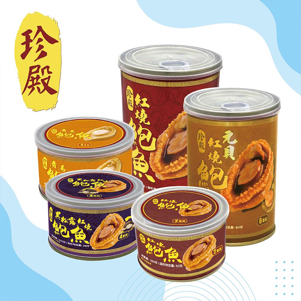 珍殿Canned Abalone Series
