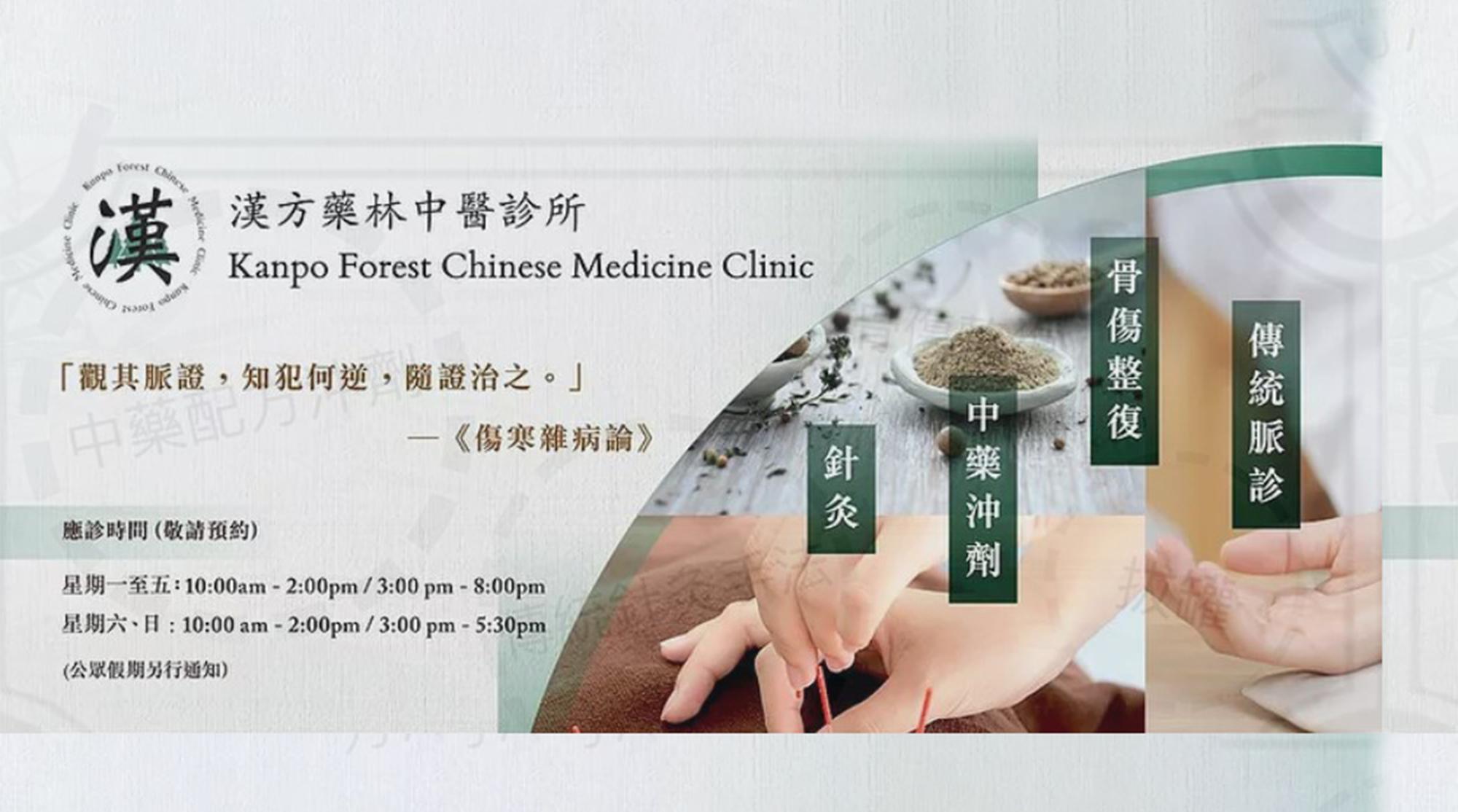汉方药林中医诊所: 传统针灸治疗正价9折优惠 @淘大商场