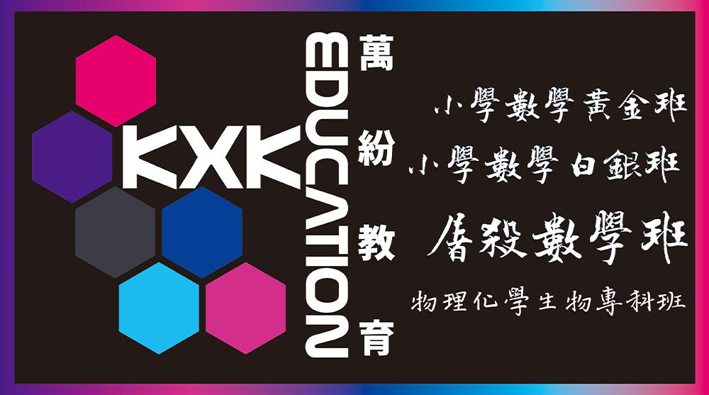 KXK EDUCATION CENTRE