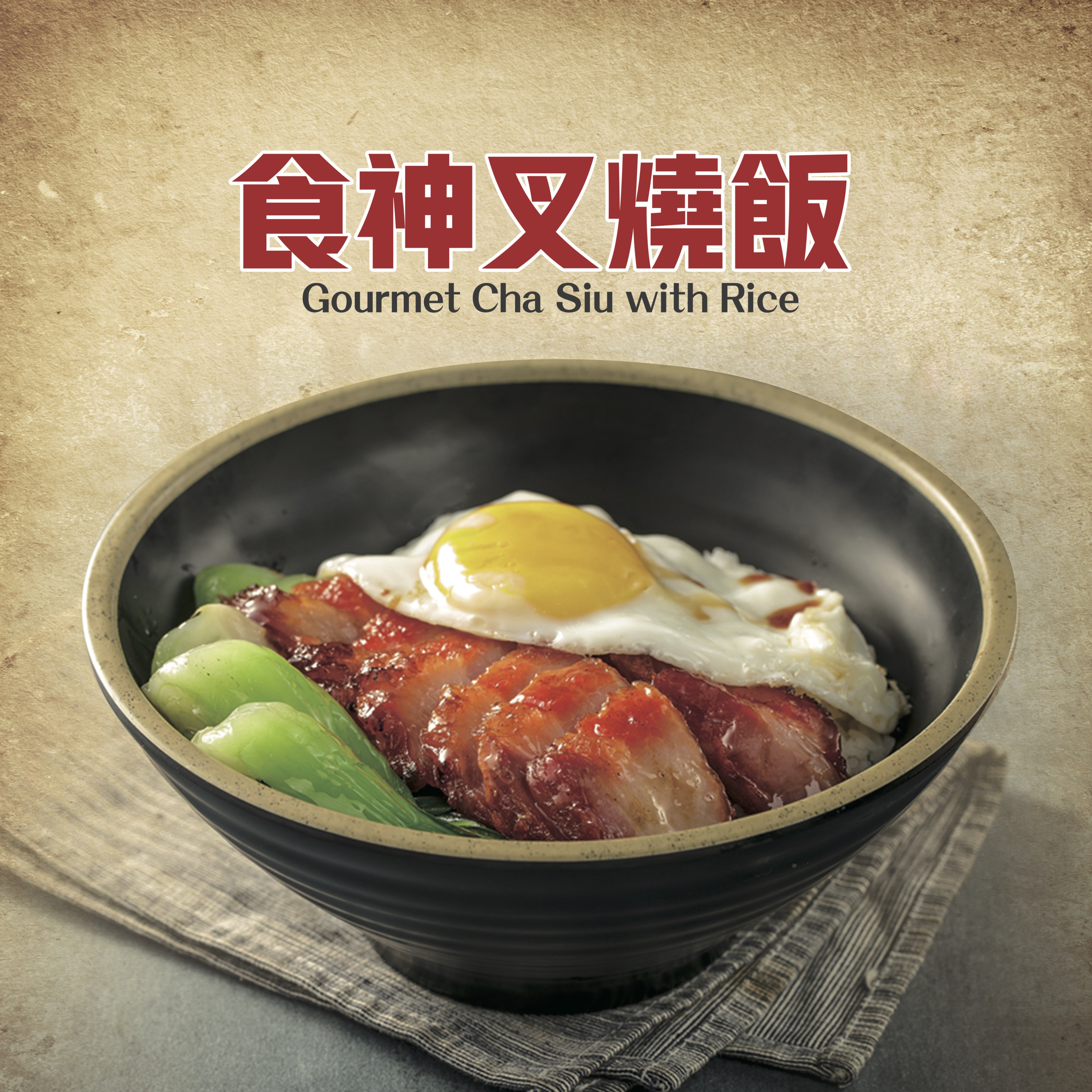 Gourmet Cha Siu with Rice