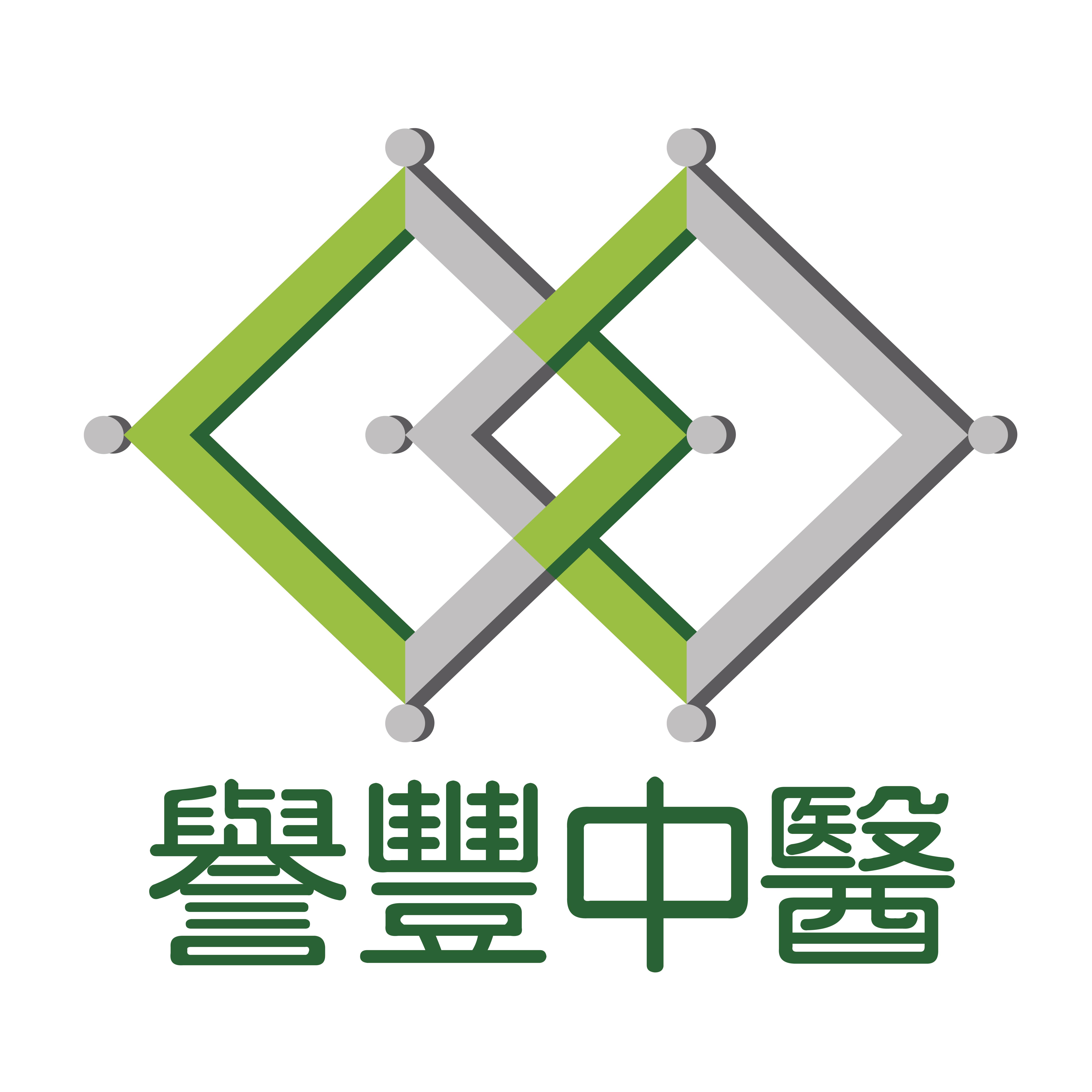 誉丰中医诊疗中心