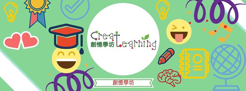Creatlearning