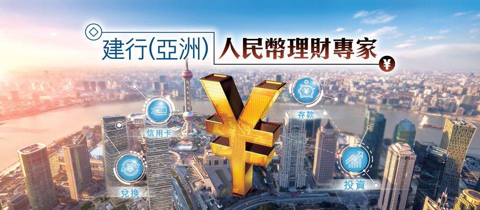 中國建設銀行(亞洲)