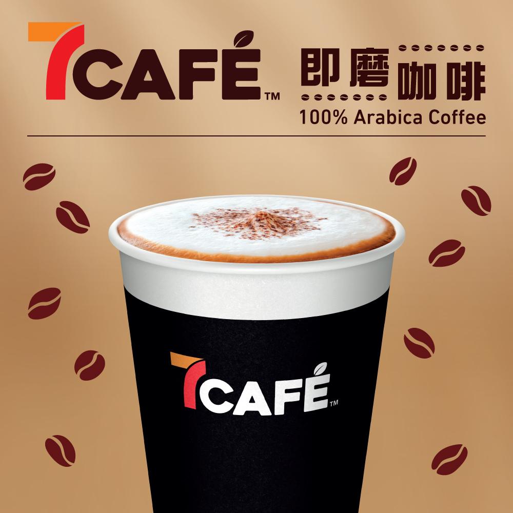 7Café 即磨咖啡