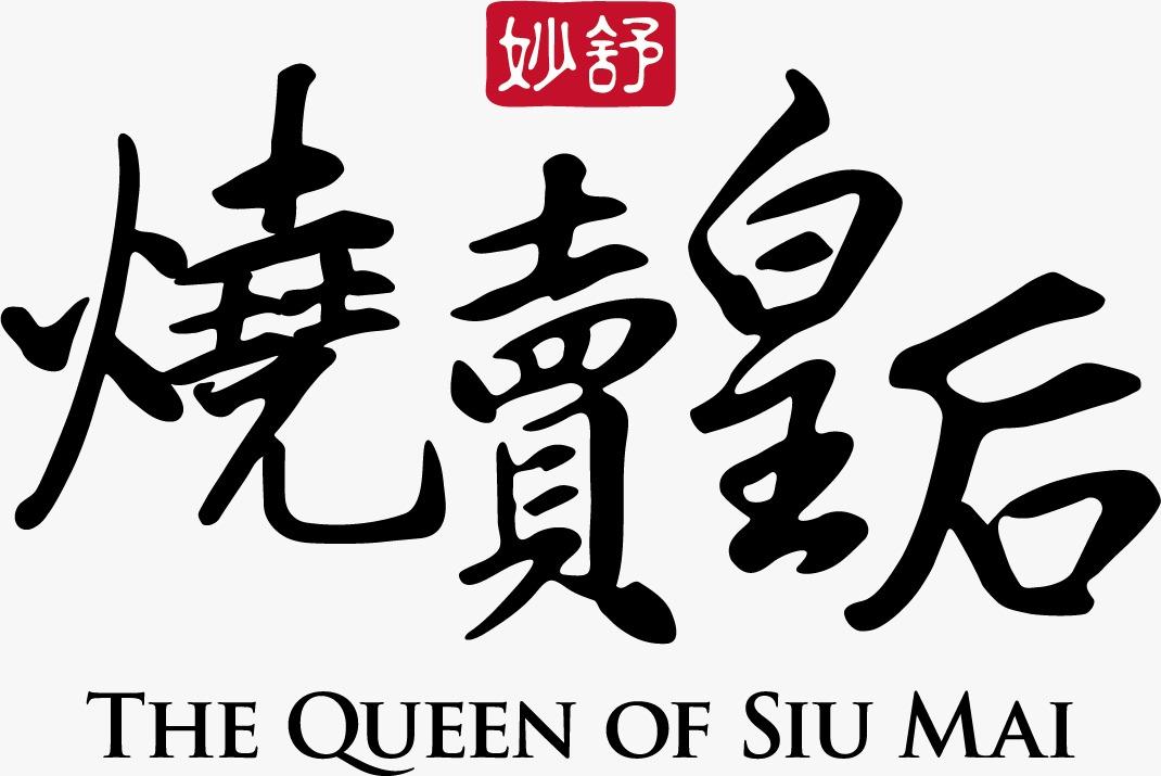 The Queen of Siu Mai