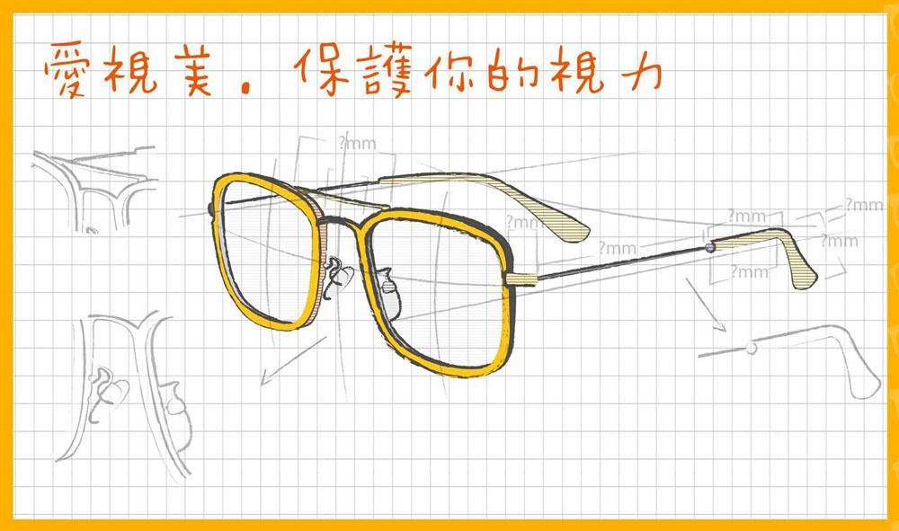 愛視美眼鏡