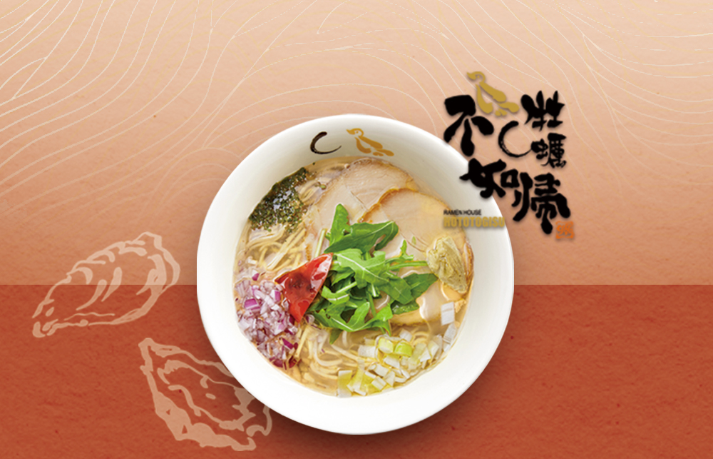 牡蠣不如帰 : 免費菇燒牡蠣串 (1串) 或細牡蠣天婦羅 ...