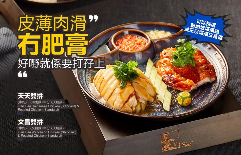 天天海南雞飯: 星期一至四全單 9 折 +  送甜品 @ ...