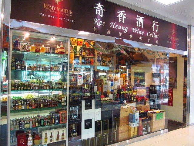 Kee Heung Wine Cellar