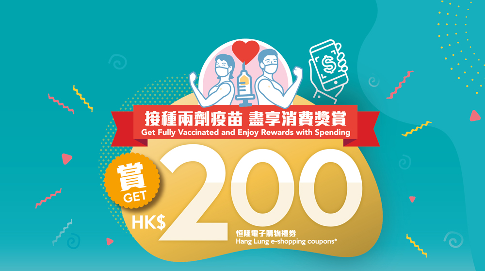 Hang Lung Support Program for...