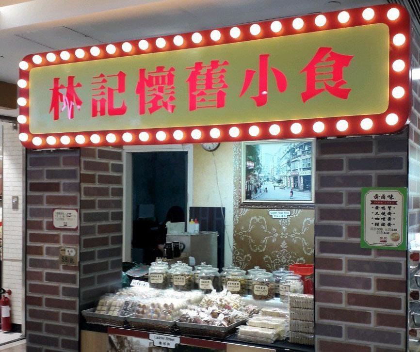 Lam Kee Snack (Kiosk)