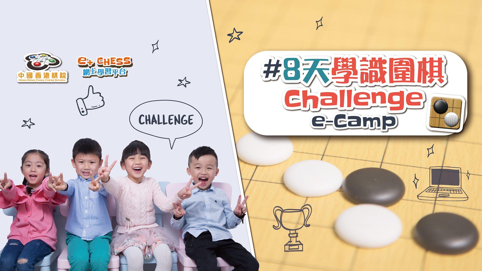 Hong Kong China Chess School