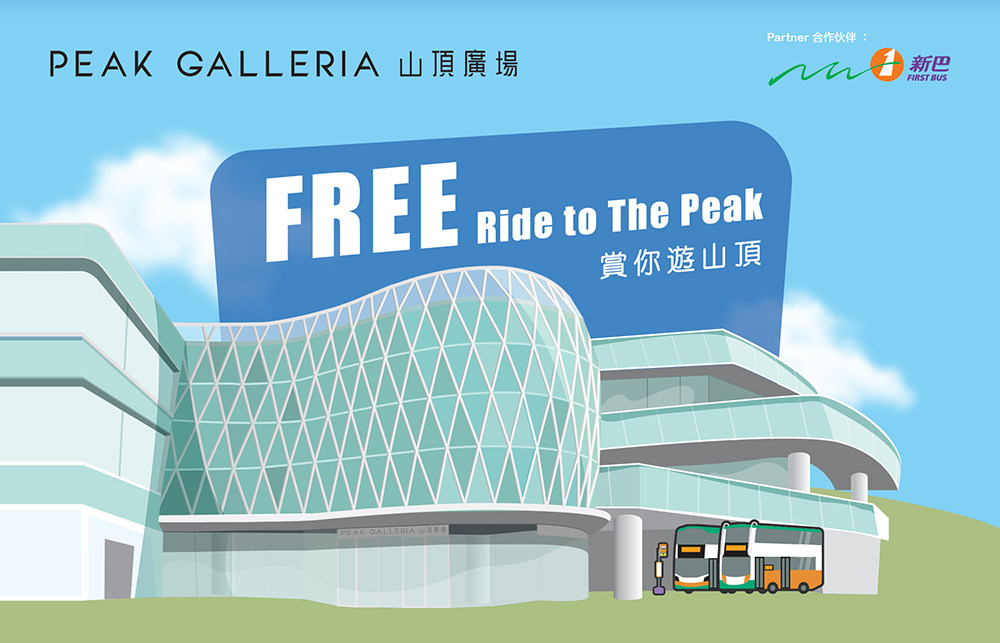 Free Ride to The Peak @ Peak ...