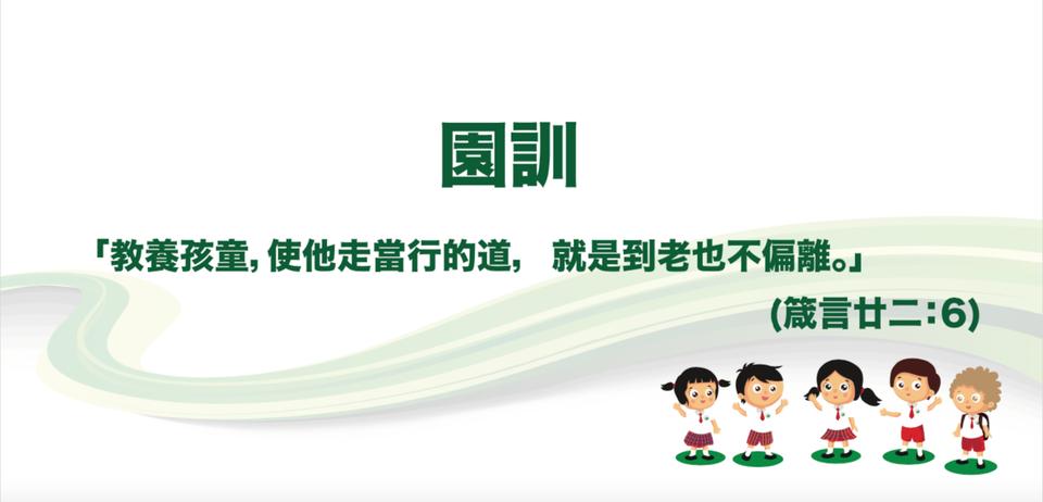 Kornhill Christian Anglo-Chinese Kingergarten
