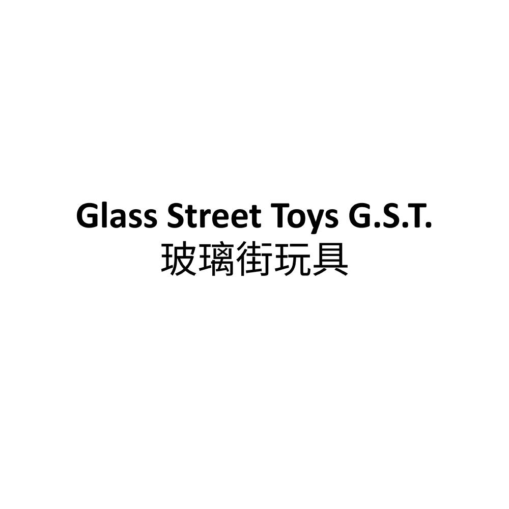 玻璃街玩具