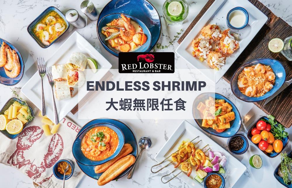 Red Lobster : 大蝦無限任食 @ Fashion Walk