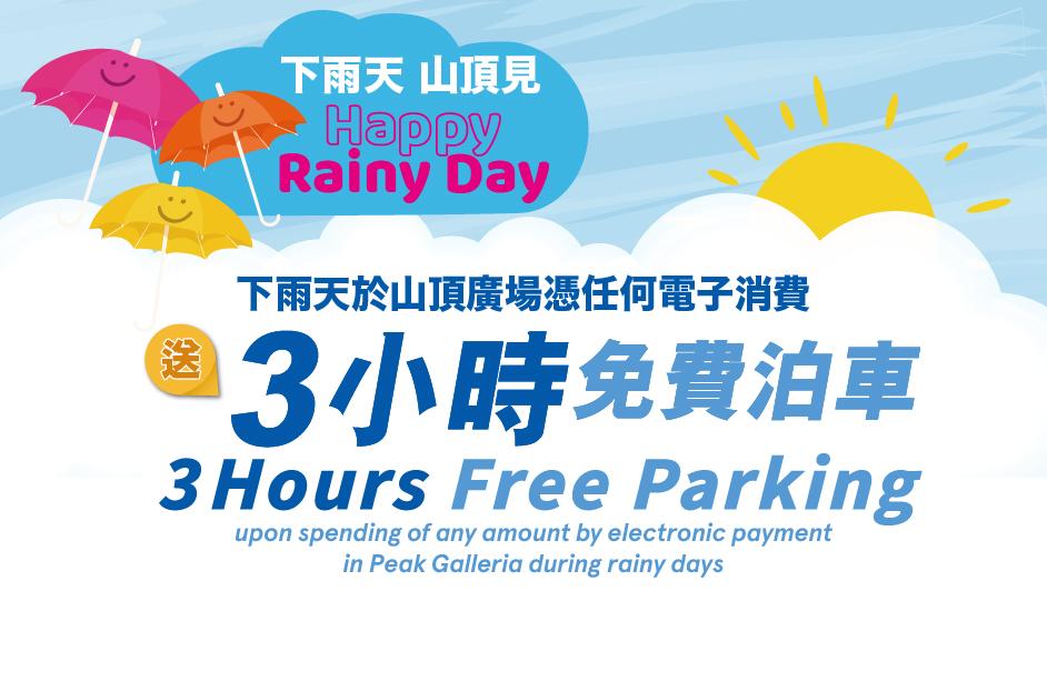 """""""Happy Rainy Day"""" Free Parkin..."""