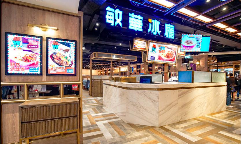 敏華冰廳 (淘大商場)