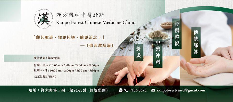 漢方藥林中醫診所
