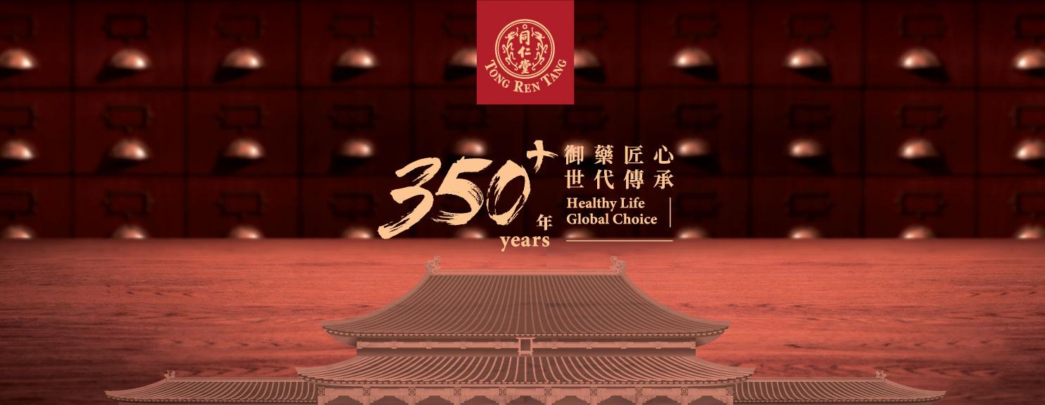 北京同仁堂 (淘大商场)