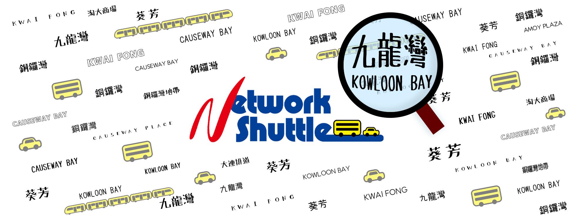 Network Shuttle Diecast Model