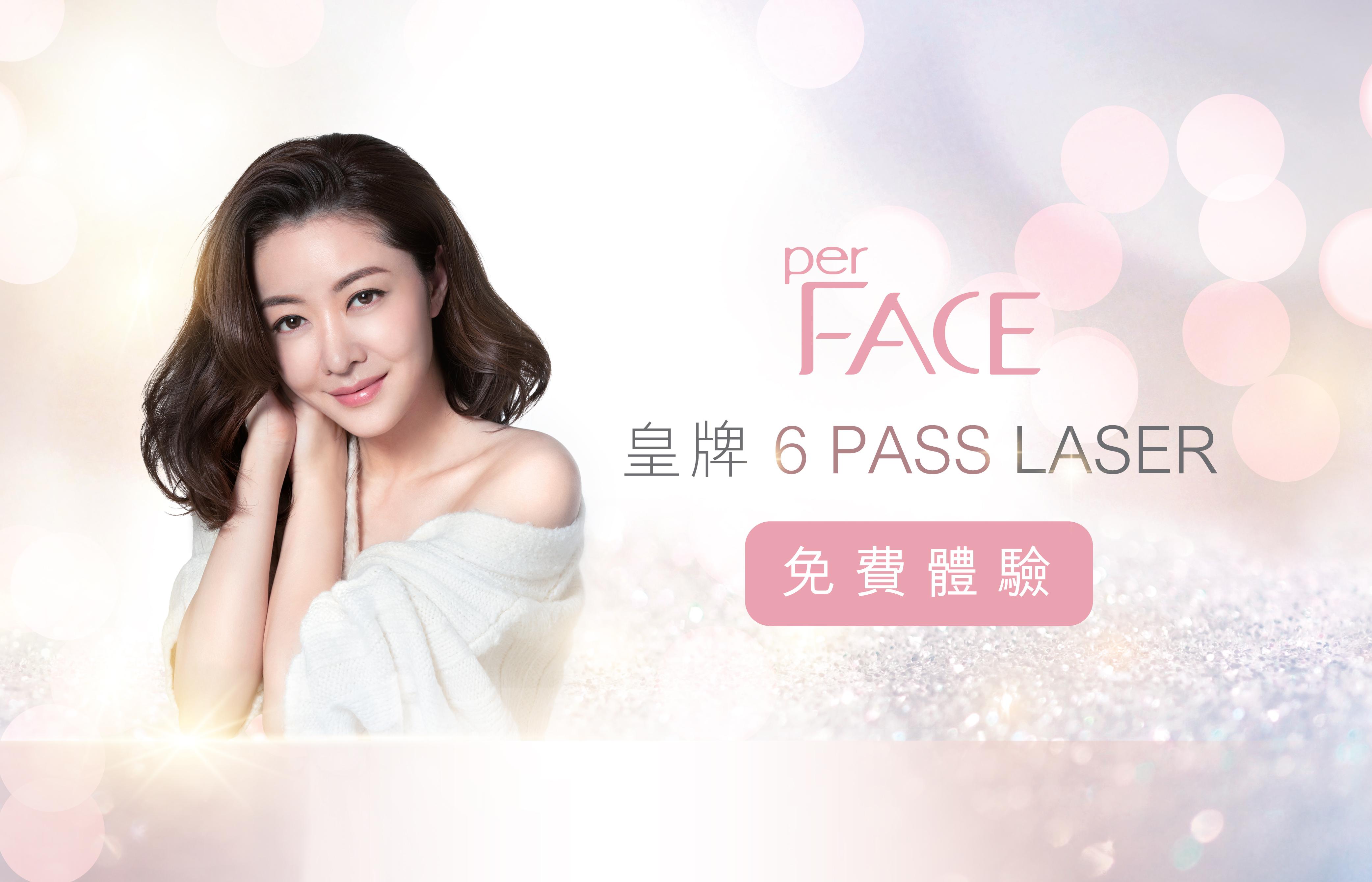 perFACE : 免费皇牌 6 Pass Laser @...