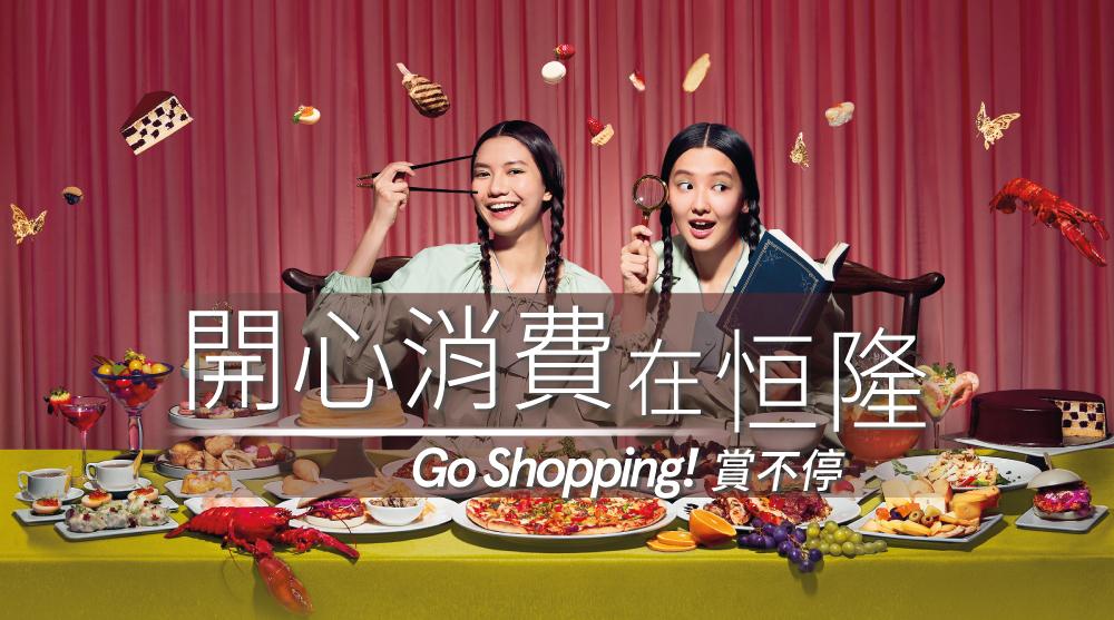 """""""Go Shopping!"""" Rewards Program"""