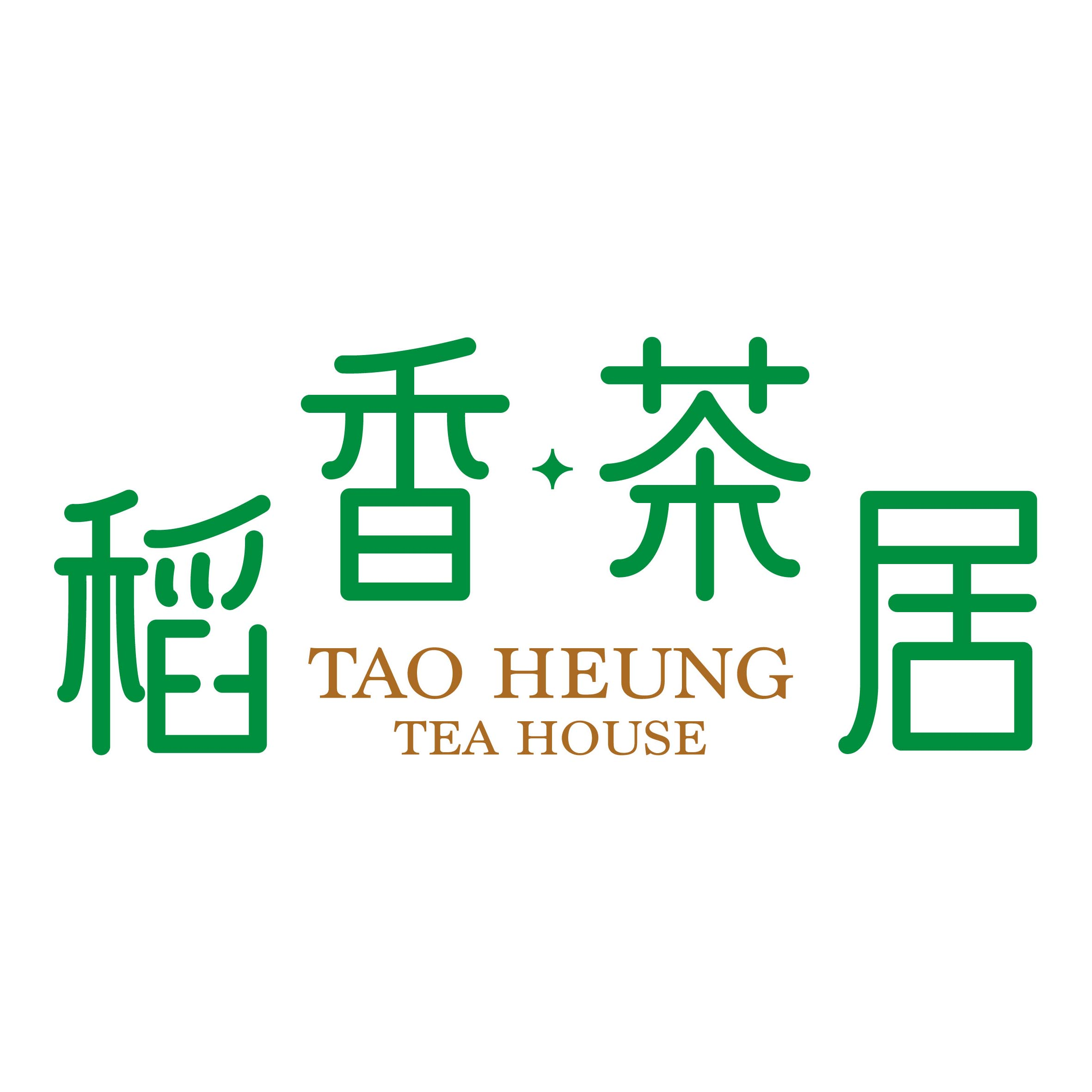 Tao Heung Tea House (Amoy Plaza)