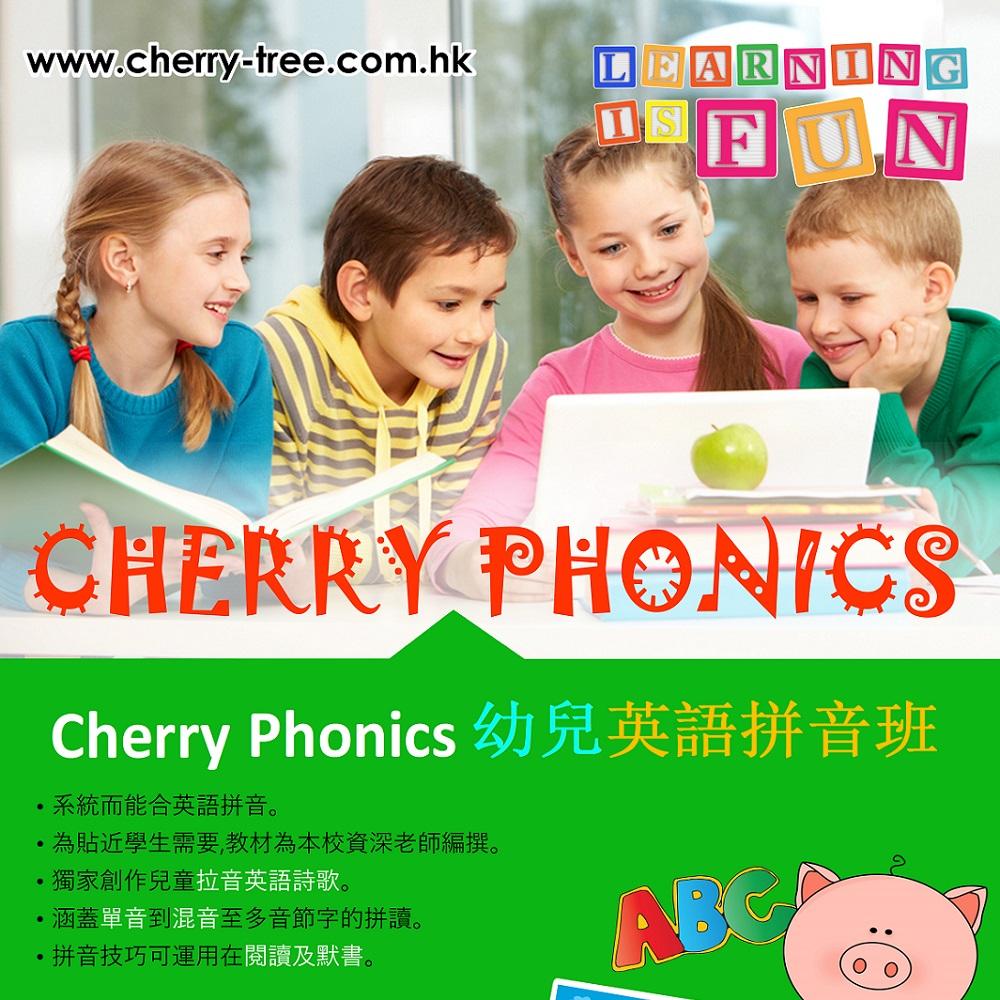 Cherry Phonics幼儿英语拼音班