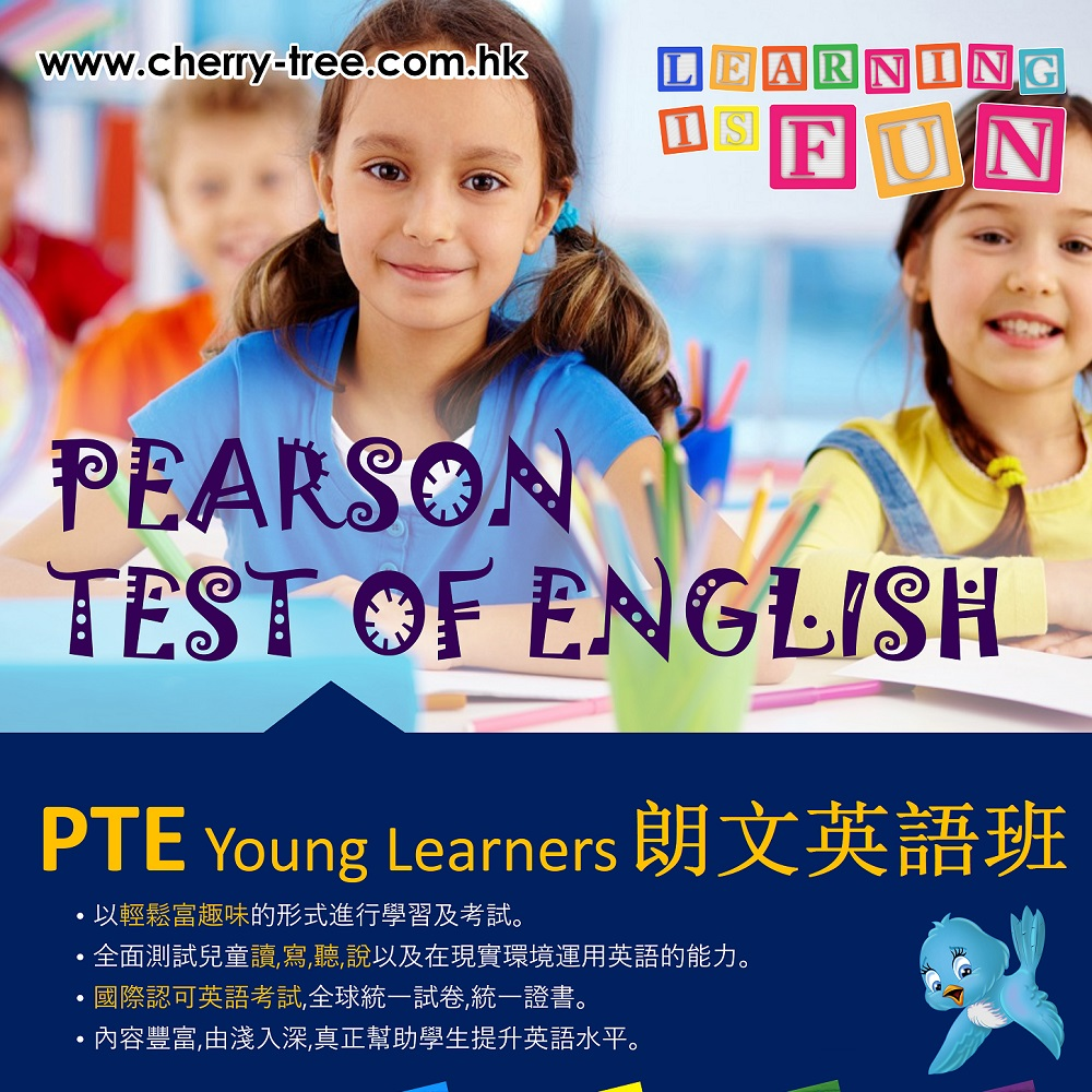 PTE Young Learners朗文英语班