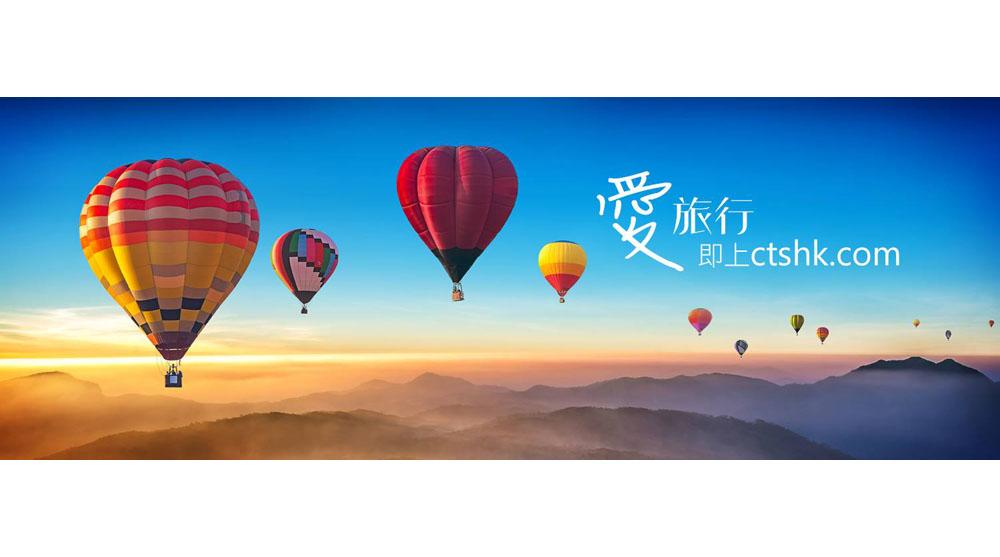香港中國旅行社