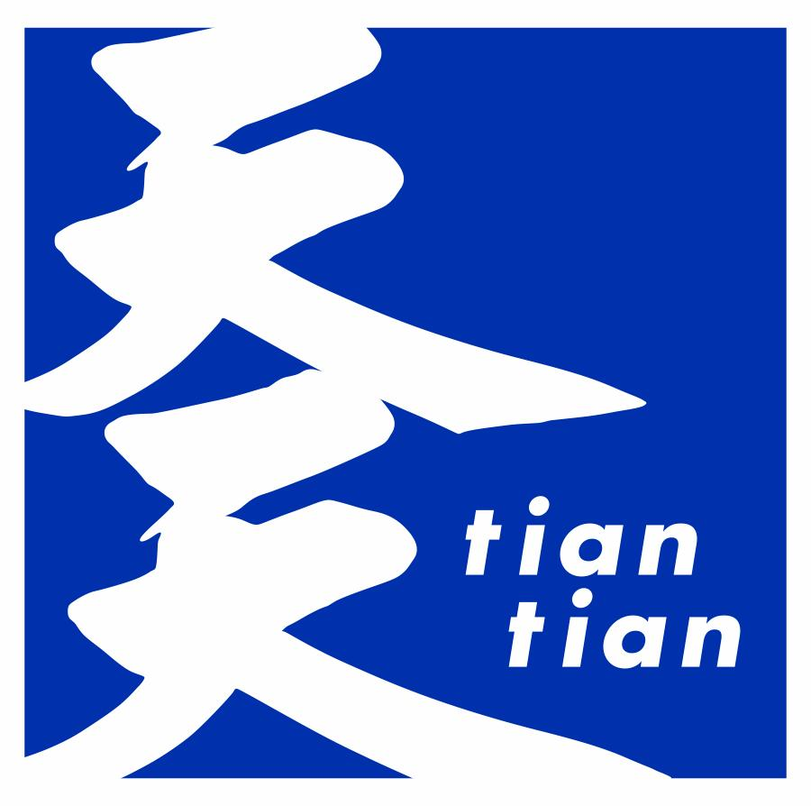 Tian Tian Hainanese Chicken & Roasted Chicken Rice